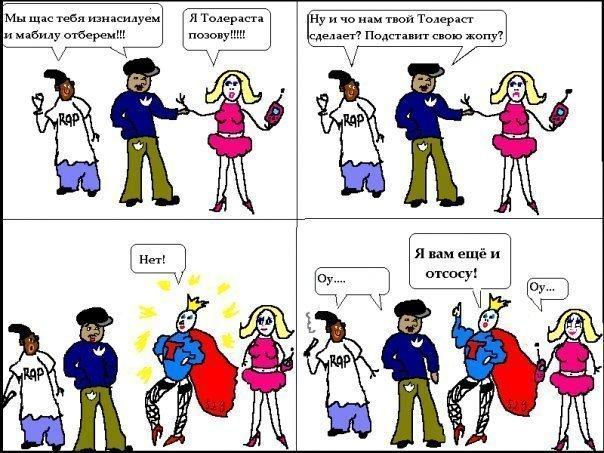 Как вы относитесь к толерантности?Можете ли вы назвать себя толерантным?